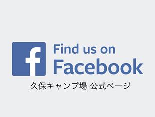 FBもチェックのイメージ